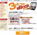 ebiBookReader13