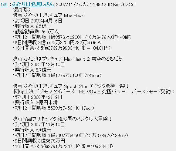 apc-capture-20090317-191419-001