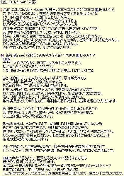 apc-capture-20090408-051605-001