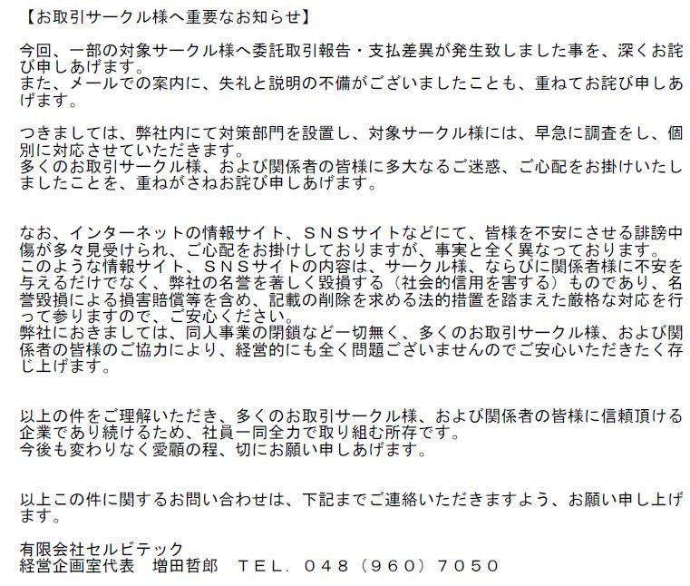 apc-capture-20090414-050151-001