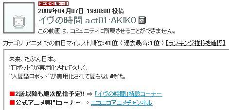 apc-capture-20090414-053017-001