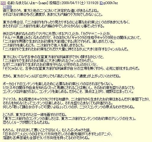 apc-capture-20090414-124639-001
