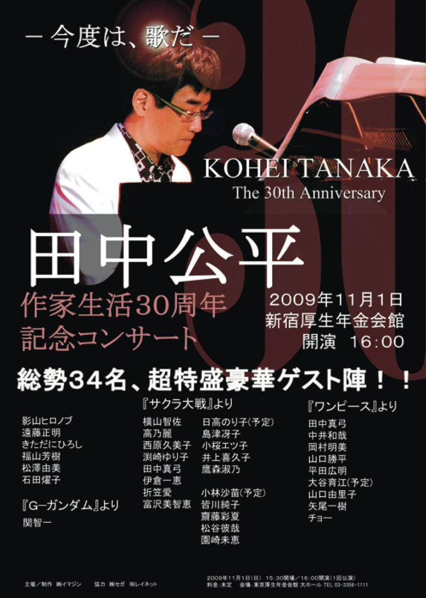 poster-30th-concert